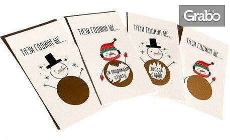 10 броя коледни или 20 броя новогодишни скреч картички