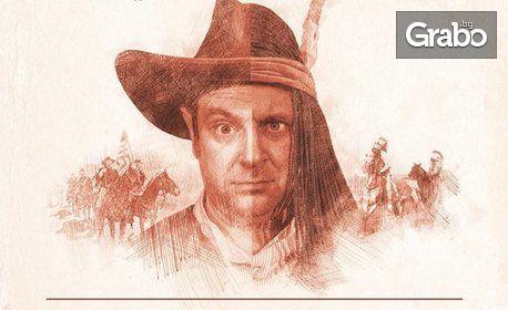 """Гледайте най-новата комедия на Теди Москов """"Уестърн"""" на 31 Май"""