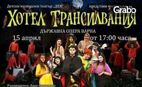 """Детският мюзикъл """"Хотел Трансилвания"""" на 15 Април"""