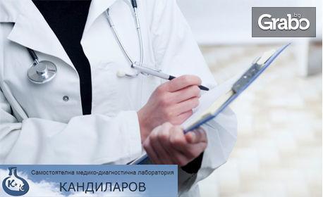Хормонално изследване на щитовидната жлеза и биохимично изследване на 12 показателя