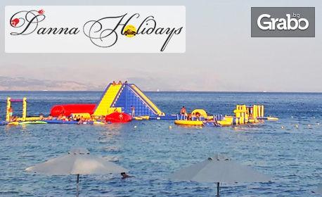 Септемврийски празници на остров Корфу! 4 нощувки със закуски и вечери, плюс транспорт