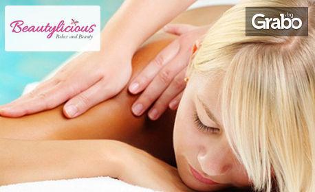Класически масаж на гръб - 30 минути истински релакс