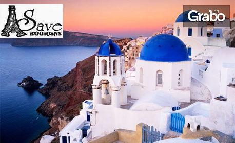 През Октомври до Атина и остров Санторини! 4 нощувки със закуски, плюс транспорт