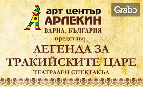 """Гледайте спектакъла """"Легенда за тракийските царе"""" на 27 Май"""