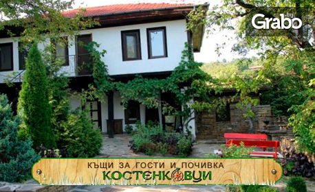 Почивка край Габрово! 2 нощувки със закуски, обеден пикник и 1 вечеря, плюс басейн и шезлонг