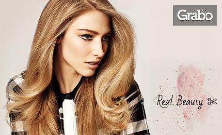 Измиване и оформяне на коса - без или със подстригване или боядисване