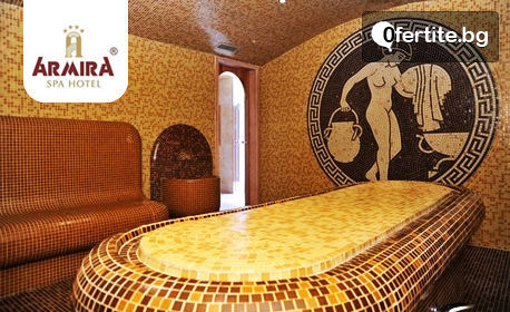 Уикенд за двама в Старозагорски минерални бани! 2 нощувки със закуски, плюс SPA