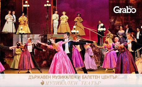 """Концерт-спектакълът """"Блясъкът на оперетата и мюзикъла"""" на 2.11"""