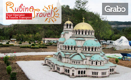 За 3 Март във Велико Търново! Еднодневна екскурзия с посещение на Царевец и Шоуто Звук и светлина