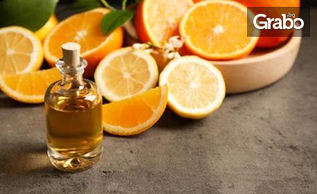 Масаж с етерично масло от грейпфрут, мандарина или портокал - на гръб или цяло тяло