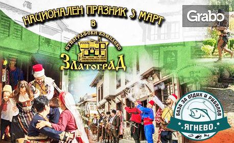 3 Март край Златоград! 2 нощувки със закуски и празнична вечеря - с. Бенковски