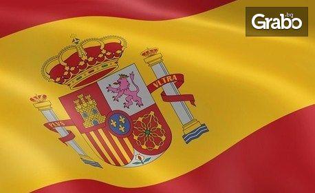 Курс по Испански език, ниво А2 или B1