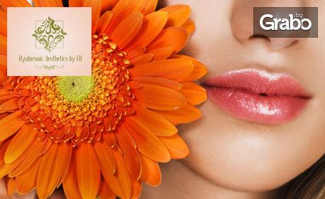 Безиглено влагане на хиалуронова киселина в устните