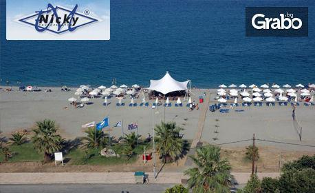 Магията на Гърция 2013! 8-дневна почивка в хотел на плажа със закуски, вечери и транспорт