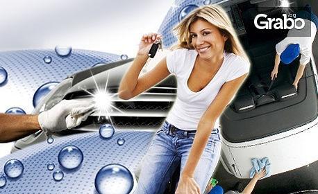 Чист автомобил! Изпиране, външно измиване, вътрешно почистване и измиване на двигател