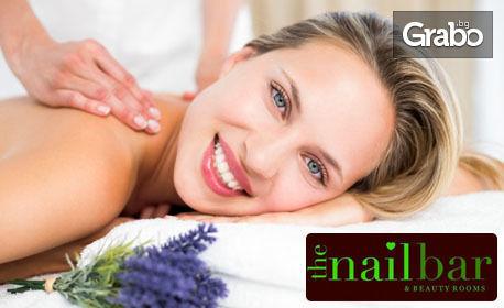 """Класически масаж """"За Нея"""" с лавандулово масло - частичен или на цяло тяло"""