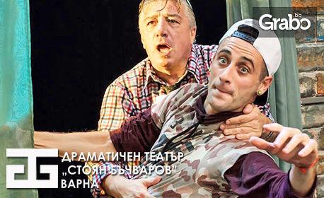 """Спектакълът """"Бащи, лъжи и още нещо"""" - на 25 Август"""