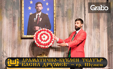 """Политическата комедия """"Кафето Ви, г-н Министър"""" от Хореа Гарбеа, на 16 Септември"""