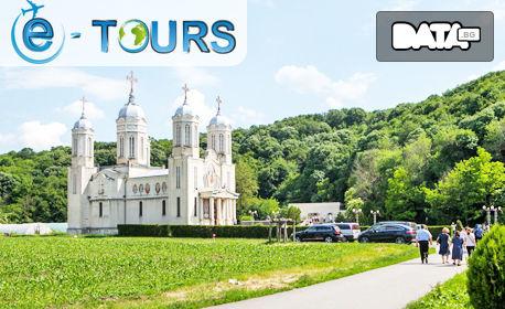 """До Румъния по случай Андреевден! Еднодневна екскурзия до манастира Дервент и скалната църква """"Свети Андрей"""""""