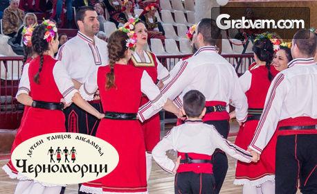 8 посещения на народни танци за начинаещи или напреднали