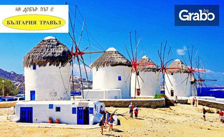 Ранни записвания за екскурзия до остров Миконос и Атина през 2019г! 4 нощувки със закуски, плюс транспорт