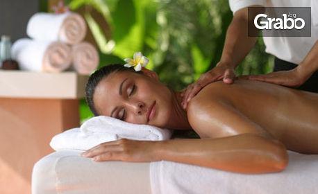 Лечебен масаж гръб или цяло тяло, плюс терапия за облекчаване на болки