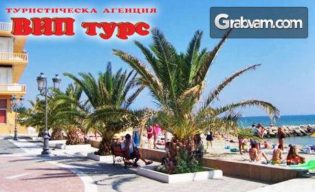 Лятна почивка в Паралия Катерини! 3 нощувки със закуски, плюс транспорт и посещение на Солун