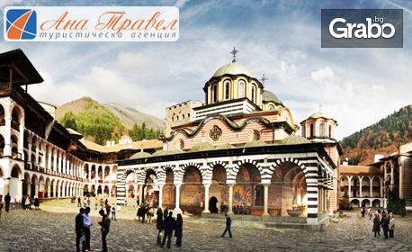 Екскурзия до Мелник, Сандански, Рупите и Рилски и Роженски манастири! Нощувка със закуска, плюс транспорт
