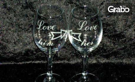 Гравирана чаша, бутилка или грамота