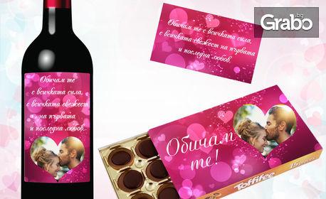 Бутилка червено вино Карнобат или кутия бонбони Toffifee с персонализиран етикет