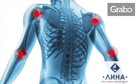 Изследване за остеопороза