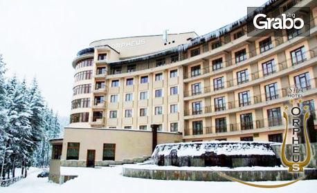 Зимна SPA почивка за двама в Пампорово! 2, 3, 4 или 5 нощувки със закуски и вечери