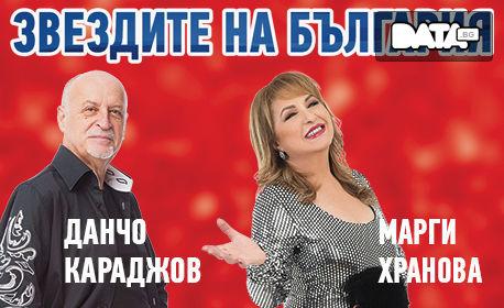 """Концертът """"Звездите на България - най-големите хитове"""" на 6 Август"""