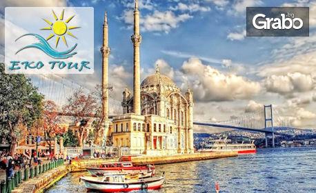 Наесен в Истанбул! 3 нощувки със закуски, плюс транспорт и посещение на Одрин