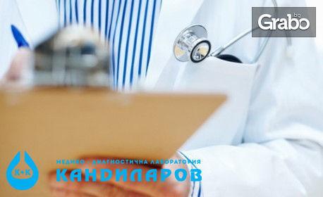 Кръвно изследване на болести, предавани по полов и кръвен път - хепатит В, С, сифилис, СПИН и хламидия трахоматис