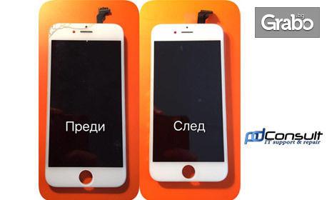 Подмяна на стъкло на iPhone