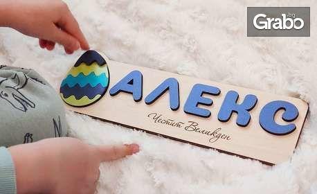 Персонализиран детски подарък за Великден! Лазерно гравирана дървена табелка-пъзел с яйце и име по избор на клиента