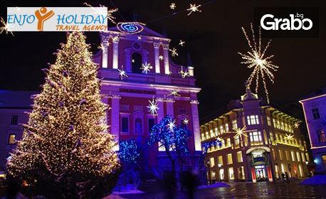 За Коледа до Загреб, Залцбург, пещерата Постойна и Любляна! 4 нощувки със закуски, плюс транспорт и възможност за Мюнхен