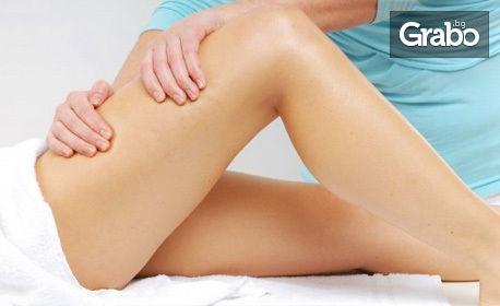 Антицелулит масаж на проблемни зони с козметика ново поколение - охлаждащ серум