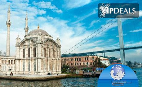 Екскурзия до Истанбул през Март! 2 нощувки със закуски, транспорт и посещение на Одрин