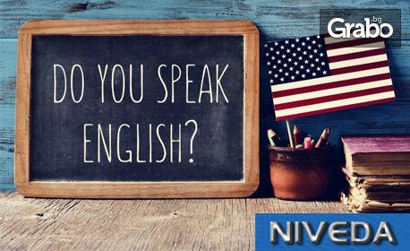 12-месечен онлайн курс по английски език, нива А1, А2, В1 и В2