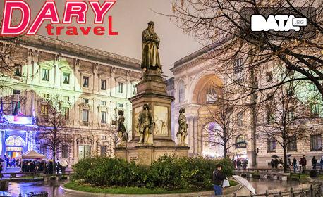 Екскурзия до Милано през Март! 3 нощувки със закуски и самолетен билет