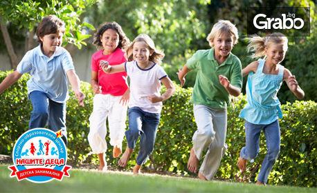 5 посещения на полудневна занималня за дете на 5 - 14г
