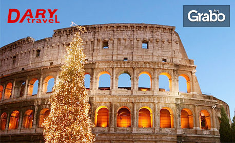 Предколедна екскурзия до Рим през Декември! 3 нощувки със закуски, плюс самолетен транспорт и възможност за Ватикана