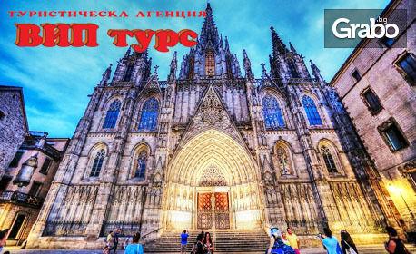 Екскурзия до Барселона, Авиньон, Ница и Милано! 5 нощувки, 4 закуски, самолетен транспорт и възможност за Кан и Монако