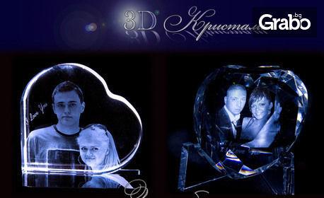 3D лазерно гравиране на кристал по избор с двуизмерно или триизмерно изображение на ваша снимка
