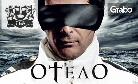 """Спектакълът """"Отело"""" с музика на Дони - на 25 Март"""