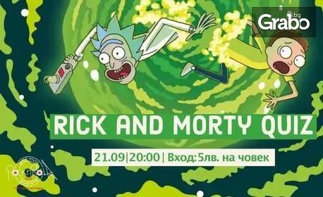 Куиз вечер на тема Rick and Morty - на 21 Септември