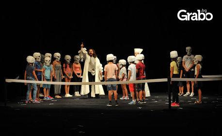 """Спектакълът """"Да бъдеш или не Ромео и Жулиета"""" на 18 Октомври"""