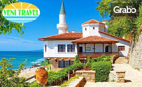 Еднодневна екскурзия до Аладжа манастир, Резиденция Евксиноград и Балчик на 3 Ноември